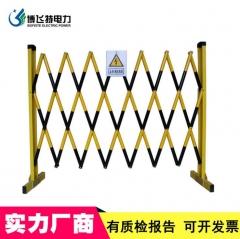 施工电力安全伸缩围栏绝缘玻璃钢围栏可移动警戒隔离折叠护栏定做