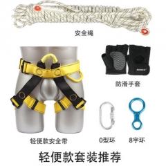 巨环高空作业安全带国标户外保险带攀岩救援半身套装耐磨安全绳