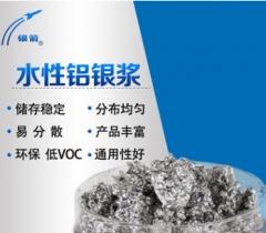 厂家直销涂料用防腐铝银浆 色母粒注塑用银浆 油墨用环保铝银浆