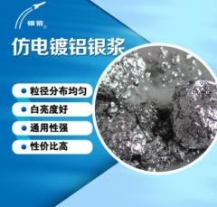 厂家直销水性仿电镀效果银浆 细白铝银浆 烤漆用金属感强铝银粉