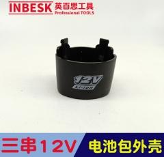 电动工具电池外壳 新B款卡扣12V锂电池塑胶套料3串工具电池包外壳