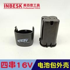 16.8V电动工具电池外壳套料 4节电钻板手塑胶壳4串工具电池包外壳