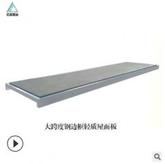 质楼板 厂家供应 厂房仓库钢骨架轻型屋面板新型房顶材料
