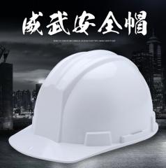 威武傲博玻璃钢工程电工帽男ABS国标透气加厚劳保帽子