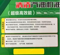 厂家汽机油SJ15W-40汽机油 本田汽车 专用汽机油