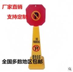 酒店请勿泊车小心地滑禁止停车方形立式警示牌塑料告示牌定做