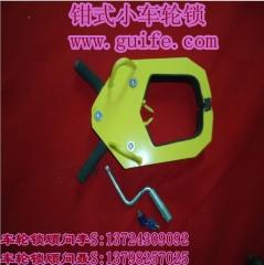 【质优价廉】桂丰简易型钳式小爪锁汽车车轮锁锁车器