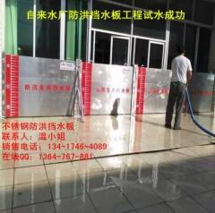 不锈钢防汛挡水板跟铝合金挡水板的市场报价