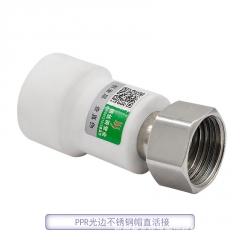 PPR活接热水器活接太阳能壁挂炉活接204分PPR水管管材管件配件