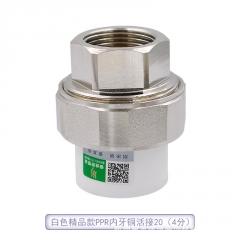 PPR外丝外牙内丝铜活接转换铜活接暖气专用特厚活接水管管件配件
