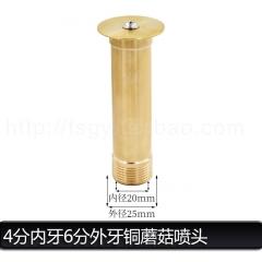 全铜304不锈钢蘑菇半球喷头水景景观喷泉1寸DN251.5寸2寸DN50批发