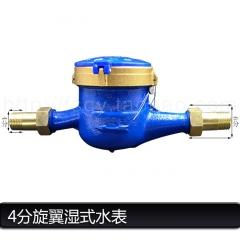 旋翼式高灵敏水表滴水计数水表 家用出租房冷水表4分6分DN15 20