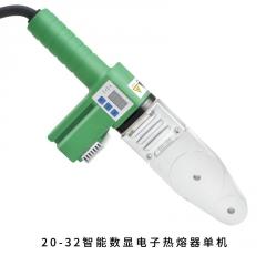20-63PPR PE水管热熔器热熔机焊接器熔接器智能数显800W正品特价