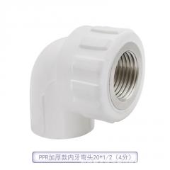 PPR内丝弯头内牙弯头等径弯头20 4分25 6分32PPR水管管材配件管件