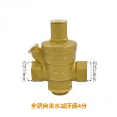 家用自来水减压阀稳压阀热水器净水器恒压阀黄铜加厚4分6分可调式