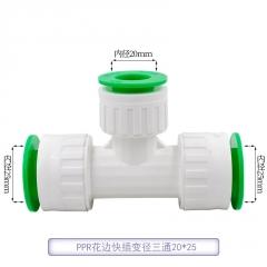 ppr快速接头4分20免热熔内外丝直接弯头三通PEPVC水管材管件配件