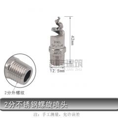 高压螺旋喷头高压防堵塞加厚雾化喷头 除尘喷头 4分 6分 1寸