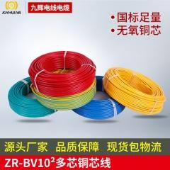 厂家直销BV线室内专用线bv10平方多芯铜芯电线家用家装电线电缆