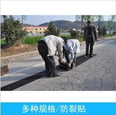 厂家直销 防裂贴 路面抗裂贴 补路专用防渗防裂贴 自粘式 1m、0.5m、0.33m等