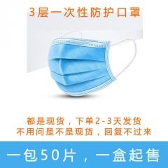 厂家直发预定50个装一次性使用民用口罩3层普通防护口罩2-3天发货