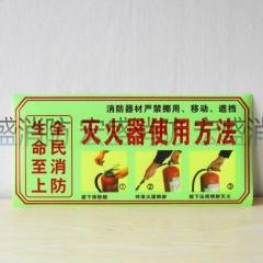灭火器使用方法 夜光 消防指示牌 自发光消防墙贴 安全警示