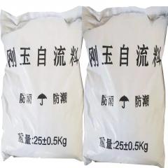 河南耐火材料厂家 刚玉自流料  耐火自流浇注料 流动性好批发销售