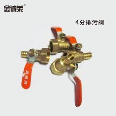 4分全铜球阀 通用内丝过滤器排污阀净水器配件龙头 厂家批发代理