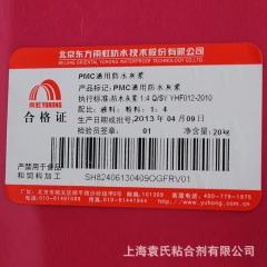 东方雨虹吉仕涂 通用型 防水浆料PMC-100 防水灰浆 胶浆 防水涂料