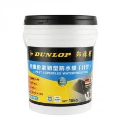 邓禄普双组份柔韧型防水膜(II) /防水涂料 18kg