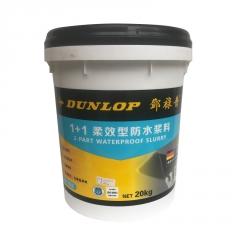 邓禄普1+1柔效性防水浆料 防水涂料 卫生间防水浴室 阳台20KG灰色