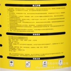 圣戈班伟伯160柔性防水灰浆(通用型)20kg 粘结度强 高抗渗性 环保
