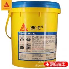 瑞士西卡防水涂料 经典防水灰浆 107 卫生间阳台 防水涂料胶 15kg
