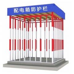 工地配电箱防护棚 二级配电箱防护棚 配电柜固定防护围栏