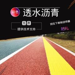 大量销售常山滨江一期透水沥青混凝土 彩色沥青颗粒路面