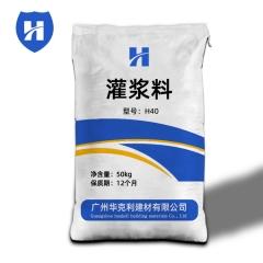 广州现货供应,厂家直销H40灌浆料,早强高强无收缩加固,修补