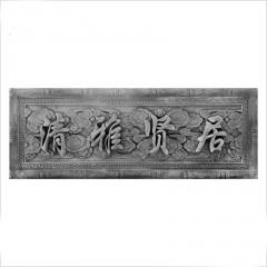 大幅仿古砖雕牌匾 中式门头砖雕 古建门楼砖雕 河北水泥砖雕厂家