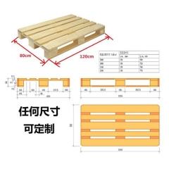 厂家定制1*1.2米加厚实木托盘防潮卡板物流运输叉车托板木质栈板