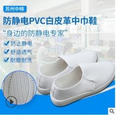 防静电PVC底中巾鞋白色皮革面工作鞋食品车间防尘防滑无尘工作鞋