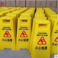 厂家供应禁止停车塑料A字牌告示牌 小心地滑酒店人字标志牌可定做
