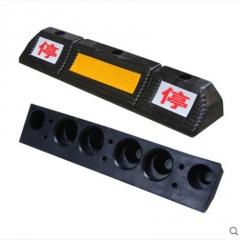 橡塑挡车器停车位车轮定位器橡胶止退器橡塑限位阻车器塑胶车档器