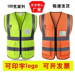 反光背心工地施工人安全警示衣服建筑交通荧光多口袋马甲夹可印字
