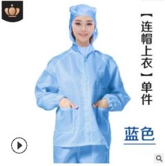 厂家批发防静电连帽分体服 静电衣套装防灰尘工作服