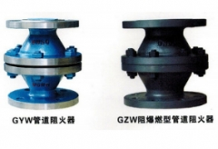 不锈钢铸钢阻爆燃型管道阻火器GZW、GYW DN50