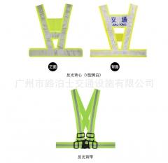 惠州出售 反光背心马甲工程荧光环卫工人交通衣服汽车 V字型背心