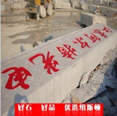 定制五莲红花岗岩门牌石 大型3-30米石材门牌石定制 北方五莲红矿