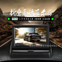 4.3寸5寸折叠液晶显示器2路视频自动切换倒车优先车载显示器高清