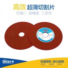 汇通牌砂轮片超薄切割片磨齿开槽专用砂轮修磨高速钢锯片
