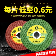 三兔不锈钢切割片双网金属砂轮片砂轮超薄片1.2绿色不锈钢专用