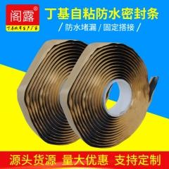 双面防水胶带 阳光房中空玻璃胶条 丁基防水止漏材料厂家支持定制