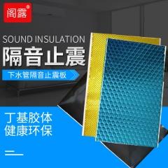 供应下水管道隔音止震板 环保无味 丁基胶专用止漏减震胶带厂家